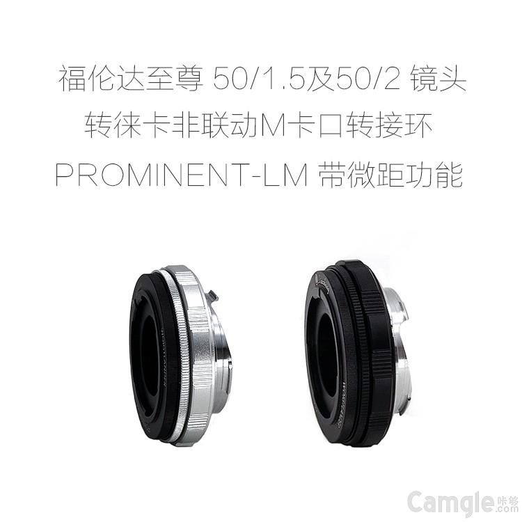 福伦达至尊50/1.5及50/2镜头专用转接环微单相机用共10款卡口可选