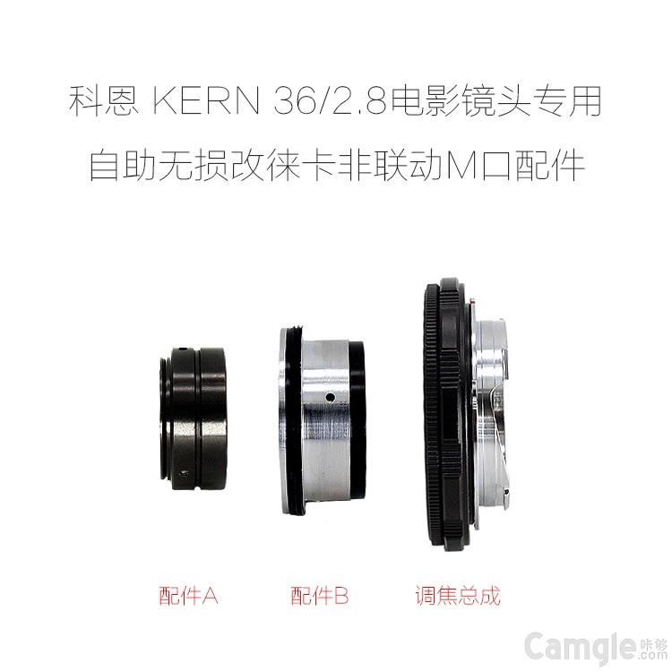 科恩KERN 36/2.8电影镜头自助改徕卡非联动M卡口专用配件