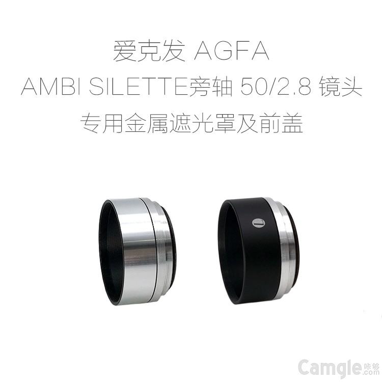 爱克发AGFA AMBI SILETTE旁轴 50/2.8 镜头专用金属遮光罩及前盖
