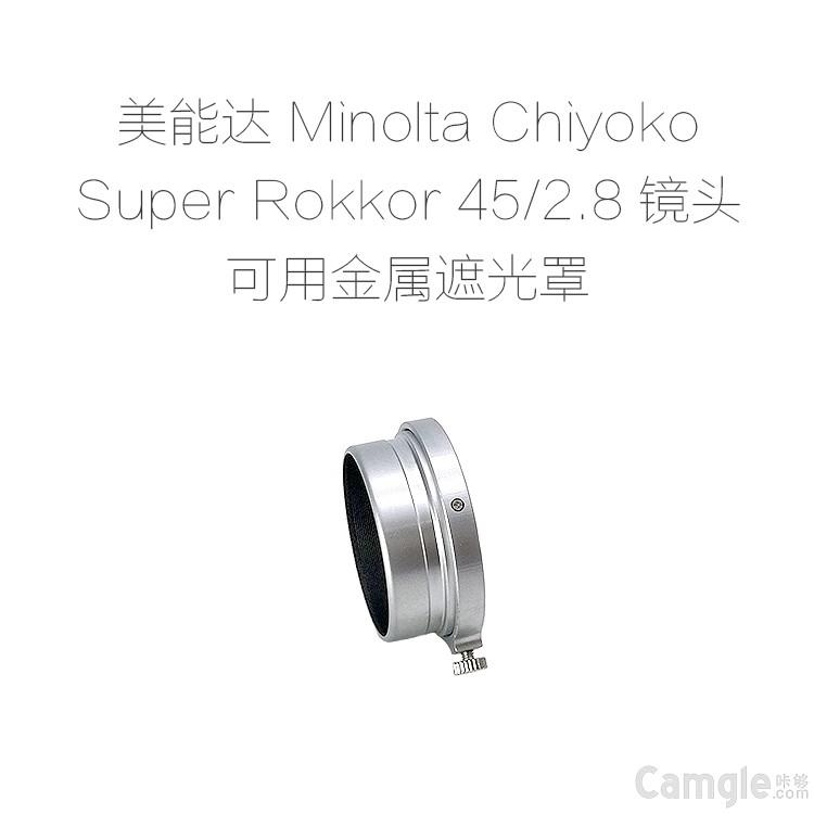 金属遮光罩美能达 Minolta Chiyoko Super Rokkor 45/2.8 镜头用
