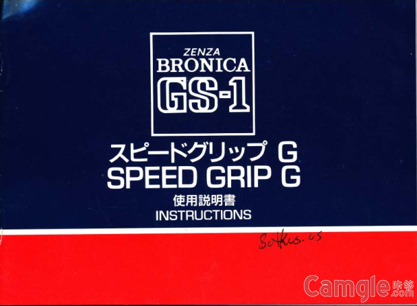 博朗尼卡Bronica GS-1 Speed Grip G_使用说明书.png